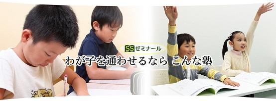 SSゼミナール福井板垣校